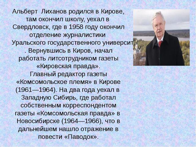 Обман - краткое содержание рассказа Лиханова