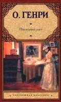 Дары волхвов - краткое содержание новеллы О. Генри