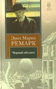 Черный обелиск - краткое содержание романа Ремарк