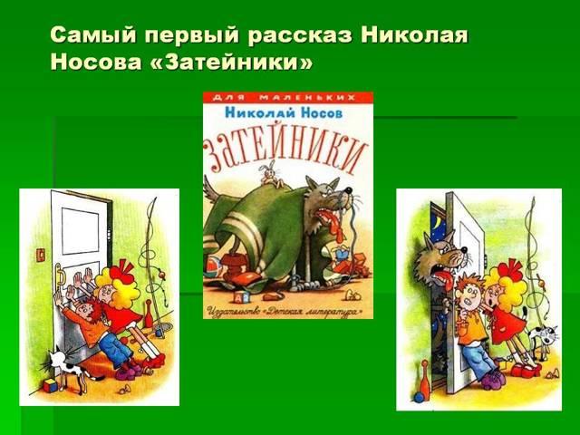 Краткое содержание рассказов Николая Носова