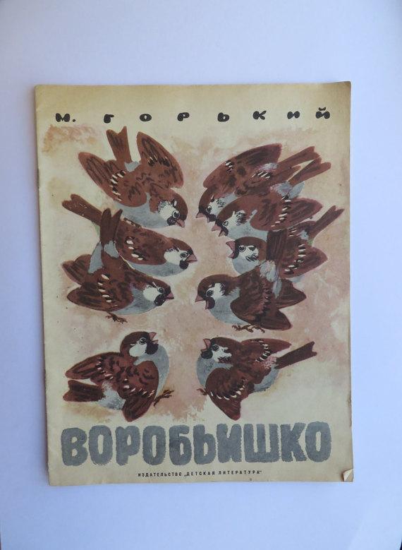 Воробьишко - краткое содержание рассказа Горького