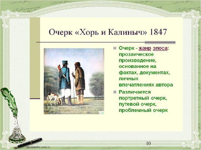 Образ Калиныча в рассказе Хорь и Калиныч Тургенева