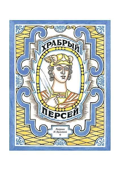 Храбрый Персей - краткое содержание сказки Чуковского