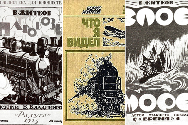 Писатель Борис Житков. Жизнь и творчество