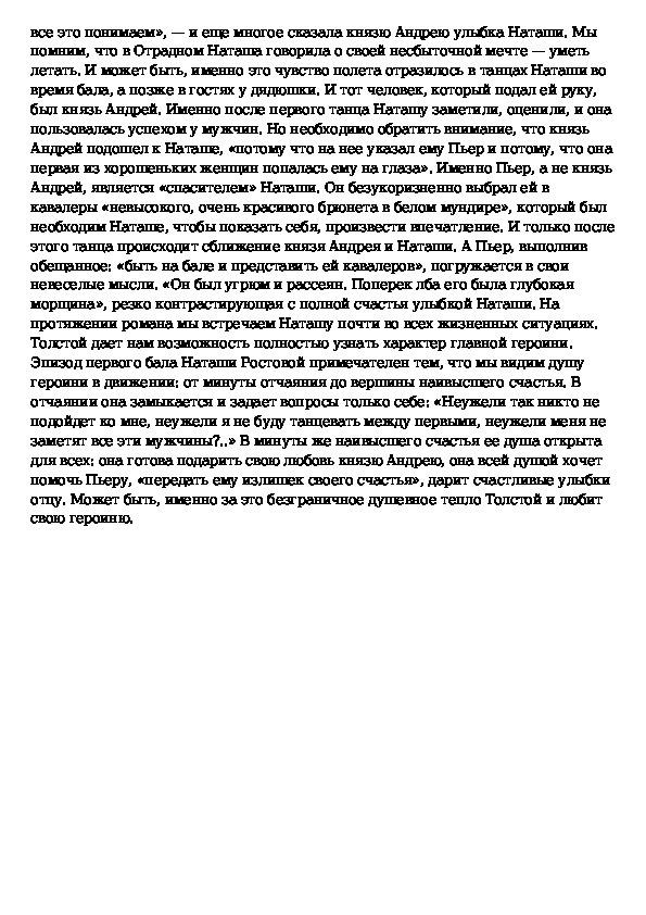 Сочинение на тему Первый бал Наташи Ростовой в романе Война и мир