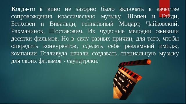 Музыка в кино - сообщение доклад (5, 9 класс. Искусство)