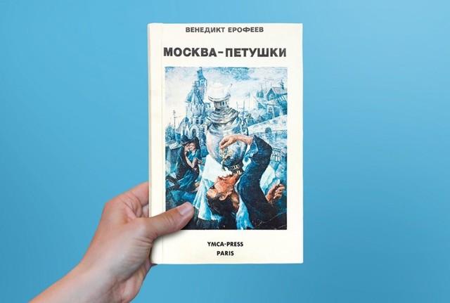 Москва - Петушки - краткое содержание рассказа Ерофеева