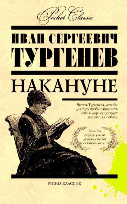 Анализ романа Накануне Тургенева
