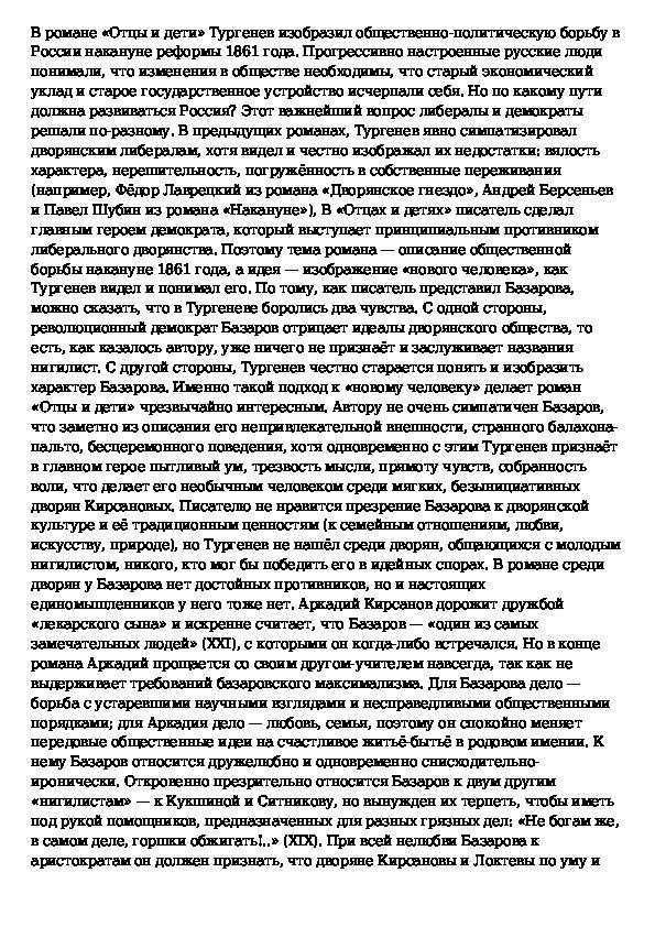 Характеристика и образ Кукшиной в романе Отцы и дети Тургенева сочинение