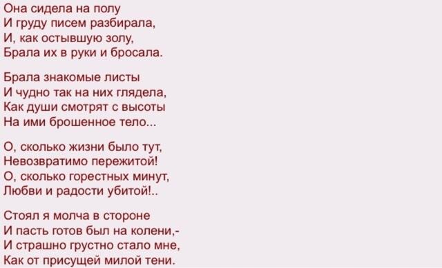 Анализ стихотворения Тютчева Она сидела на полу