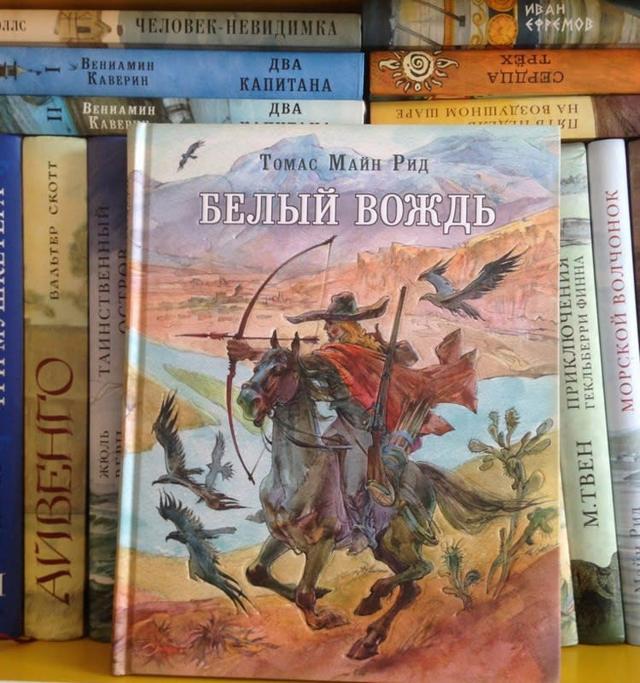 Белый вождь - краткое содержание книги Рида