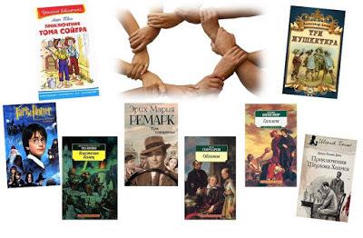 Примеры дружбы из литературы для сочинения