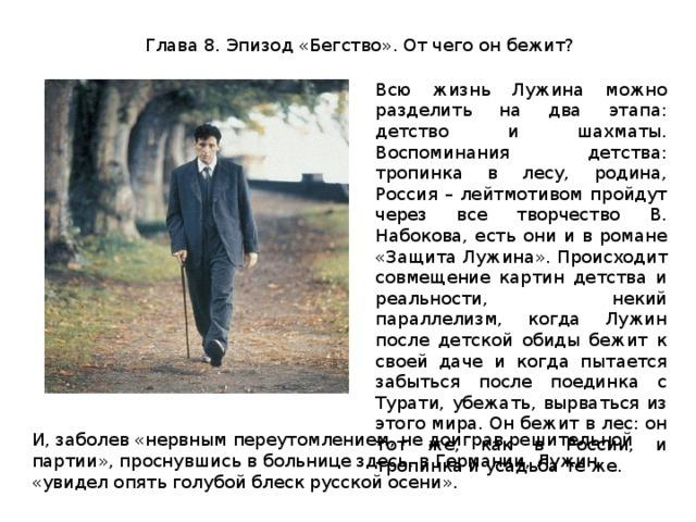 Защита Лужина - краткое содержание с планом романа Набокова