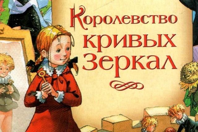 Королевство кривых зеркал краткое содержание рассказа Губарева