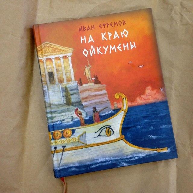 На краю Ойкумены - краткое содержание романа Ефремова
