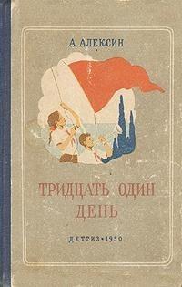 Писатель Анатолий Алексин. Жизнь и творчество