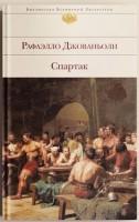 Краткое содержание Спартак Джованьоли