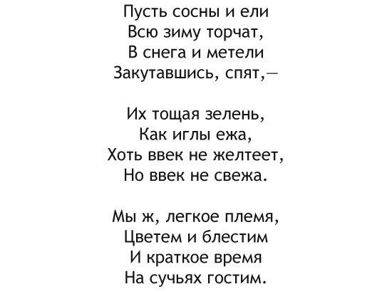 Анализ стихотворения Тютчева Листья 5, 6 класс