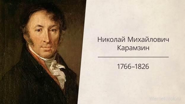Письма русского путешественника - краткое содержание книги Карамзина