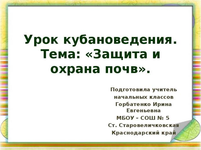 Охрана почвы - сообщение доклад
