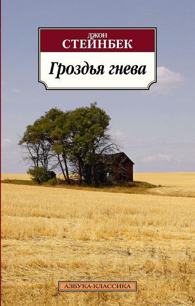 Гроздья гнева - краткое содержание романа Стейнбека