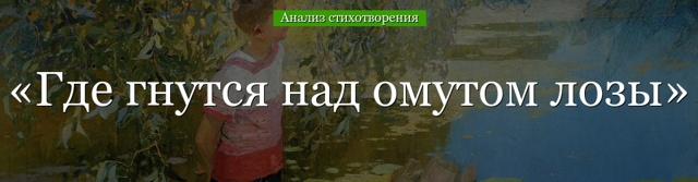 Анализ стихотворения Где гнутся над омутом лозы Толстого