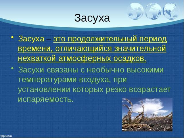 Сообщение на тему Атмосфера 5, 6 класс доклад по географии