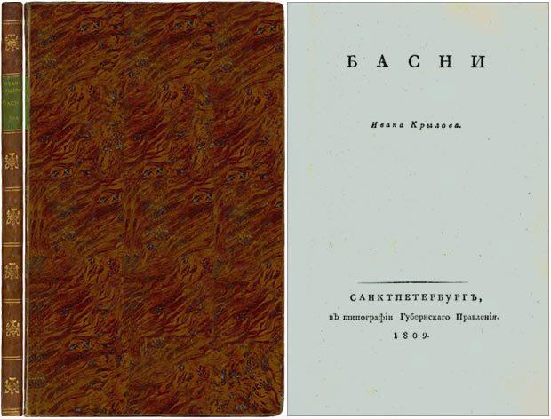 Жизнь и творчество Ивана Крылова - доклад сообщение