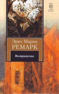 Возвращение - краткое содержание романа Ремарка