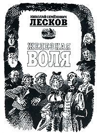 Железная воля - краткое содержание рассказа Лескова