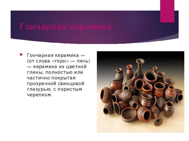 Керамика - сообщение доклад по химии 9 класс