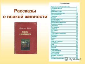 Краткое содержание рассказов Белова