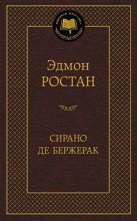 Сирано де Бержерак - краткое содержание книги Ростан