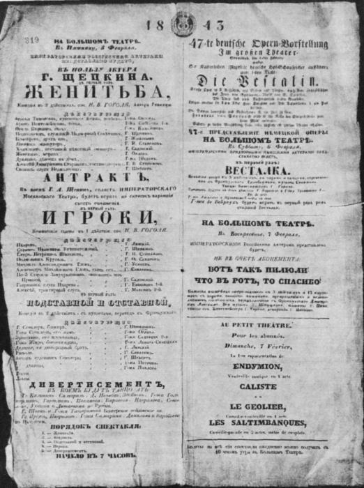 Женитьба - краткое содержание рассказа Гоголя