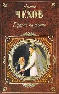 Краткое содержание рассказа Драма на охоте Чехова