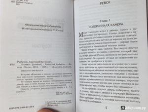 Кортик - краткое содержание рассказа Рыбакова