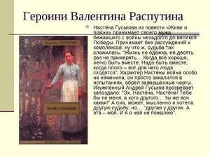 Живи и помни - краткое содержание рассказа Распутина