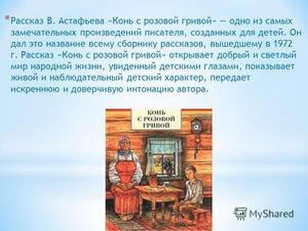 Конь с розовой гривой - краткое содержание рассказа Астафьева