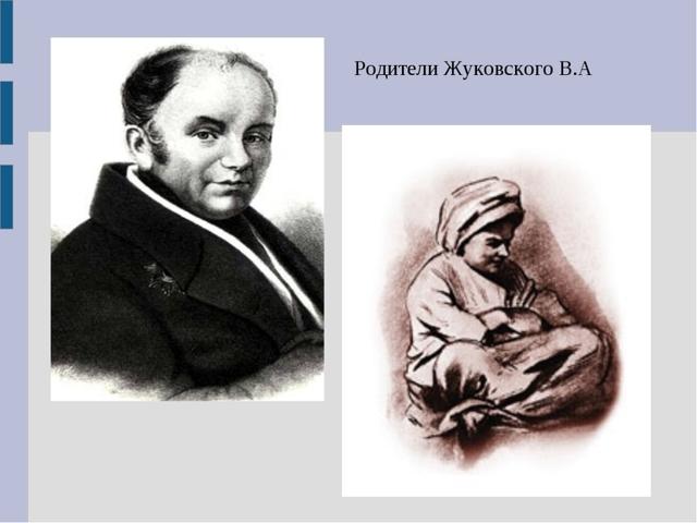 Хронологическая таблица Жуковского (жизнь и творчество)