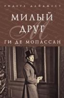 Жизнь и творчество Ги де Мопассана
