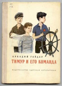 Краткое содержание рассказа Тимур и его команда Гайдара