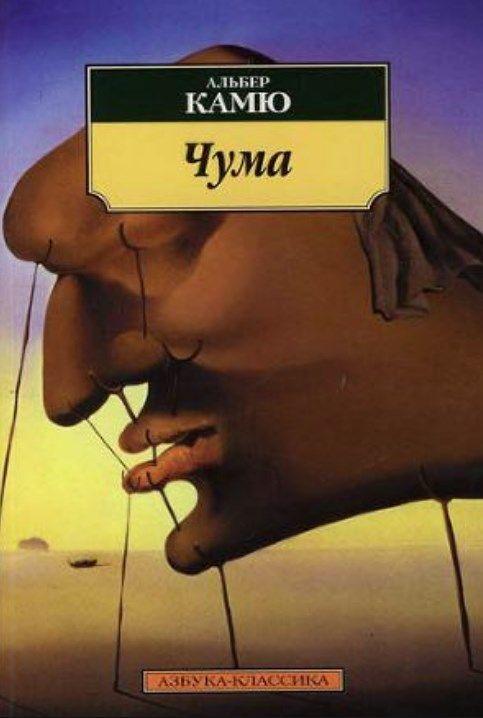 Альбер Камю - краткое содержание произведений