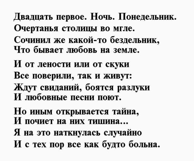Анализ стихотворения Ахматовой Песня последней встречи
