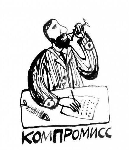 Краткое содержание Компромисс Довлатова