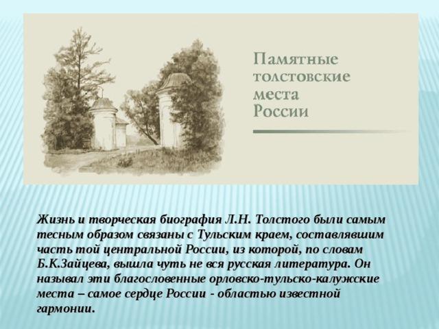 Хронологическая таблица Льва Толстого (жизнь и творчество)