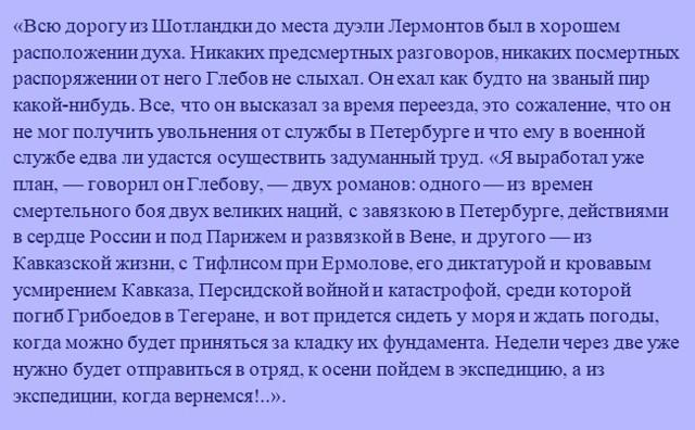 Доклад Дуэль Лермонтова с Мартыновым сообщение кратко