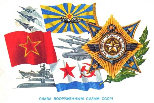 Сочинение 23 февраля День защитника отечества