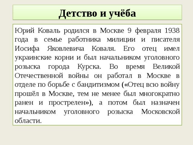 Писатель Юрий Коваль. Жизнь и творчество