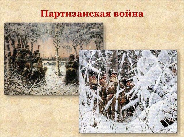 Партизанская война в романе Война и мир Толстого 10  класс сочинение