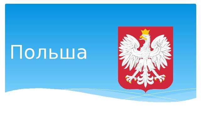 Польша - доклад сообщение (3, 7 класс)